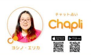 【エリカさま】Chapli画像02 (1)